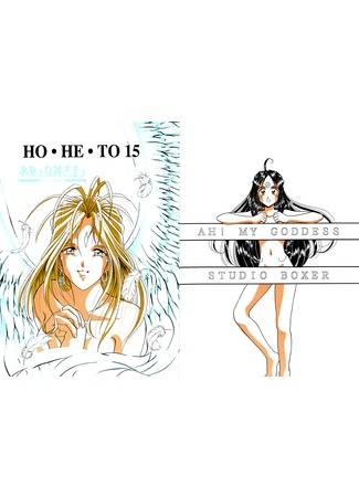 хентай манга О моя Богиня - Ho-He-To 15 (Ah My Goddess - Ho-He-To 15: Aa Megami-sama - Ho-He-To 15) 21.09.11
